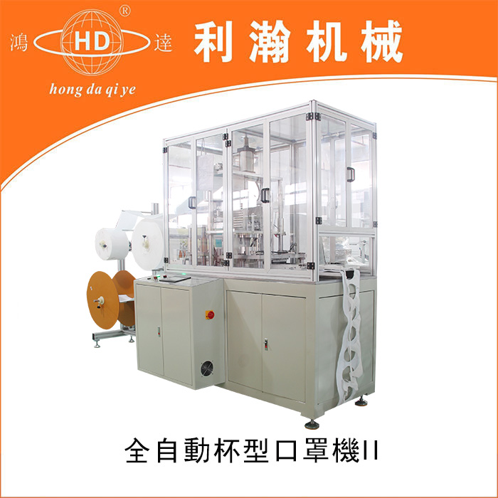 全自动杯型口罩机II  HD-0222