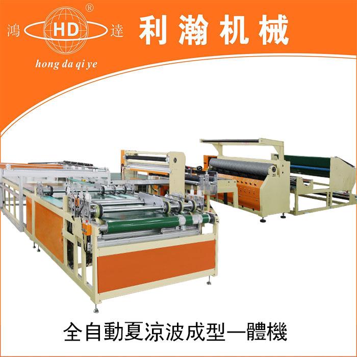全自动夏凉波成型一体机 HD-JM39