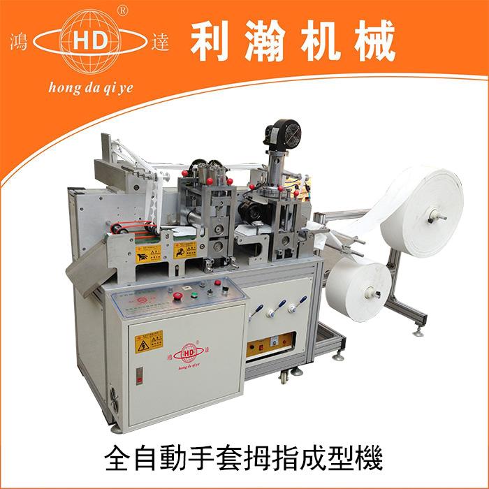 全自动手套拇指成型机HD-0618