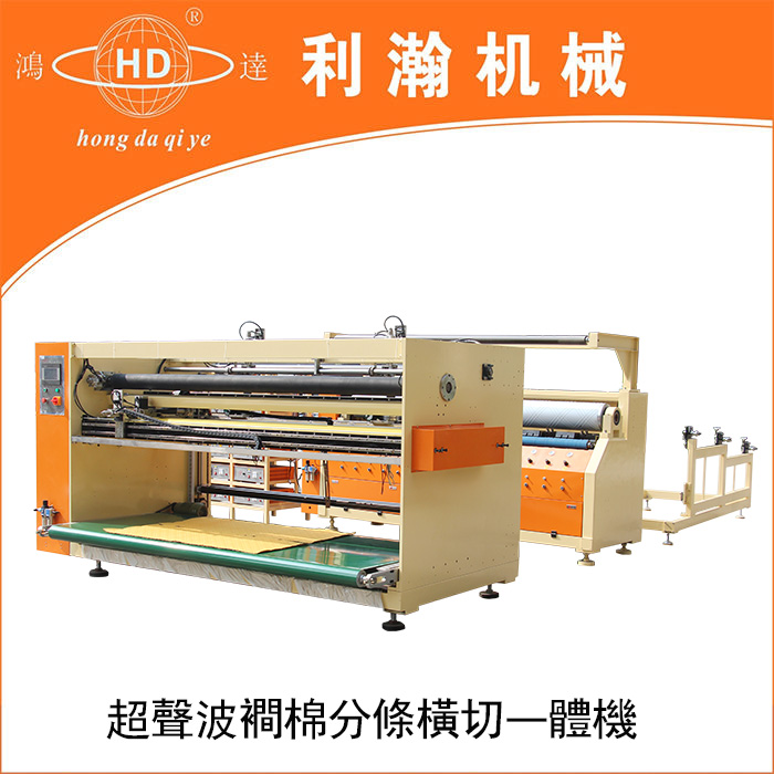 全自动超声波裥棉分条横切一体机 HD-1221