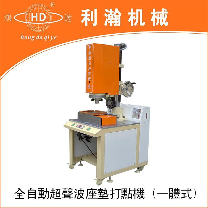 全自動超聲波座墊打點機(一體式)HD-1215