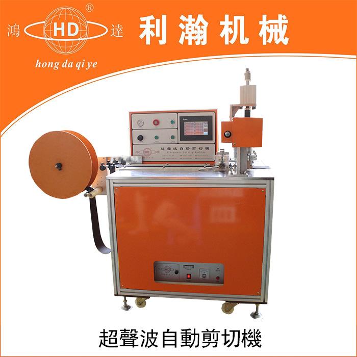 超声波自动剪切机     HD-1411