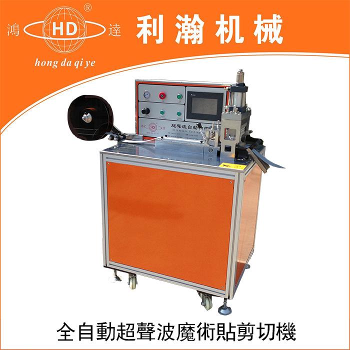 全自动超声波魔术贴剪切机HD-1406