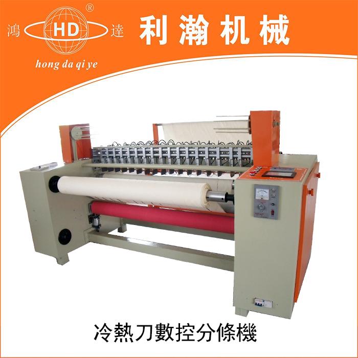 冷热刀数控分条机HD-1204
