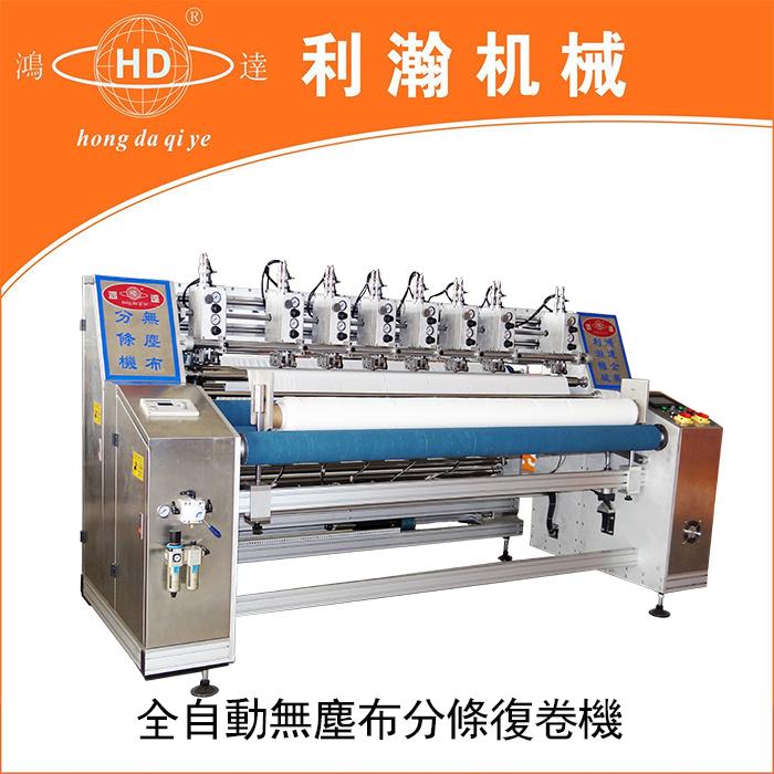 全自动无尘布分条复卷机HD-1101