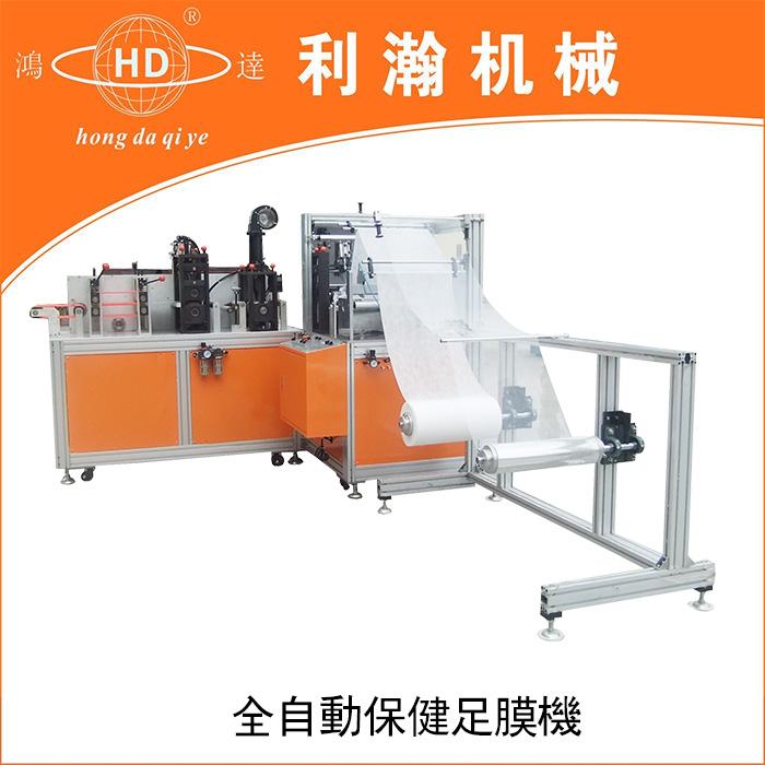全自动保健足膜机HD-0612