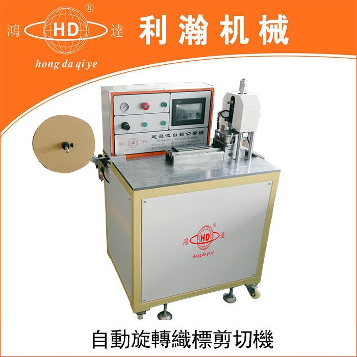 自动旋转织标剪切机HD-1302