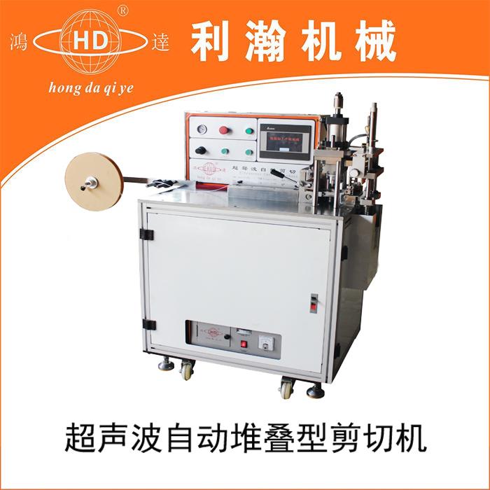 超声波自动堆叠型剪切机 HD-1418