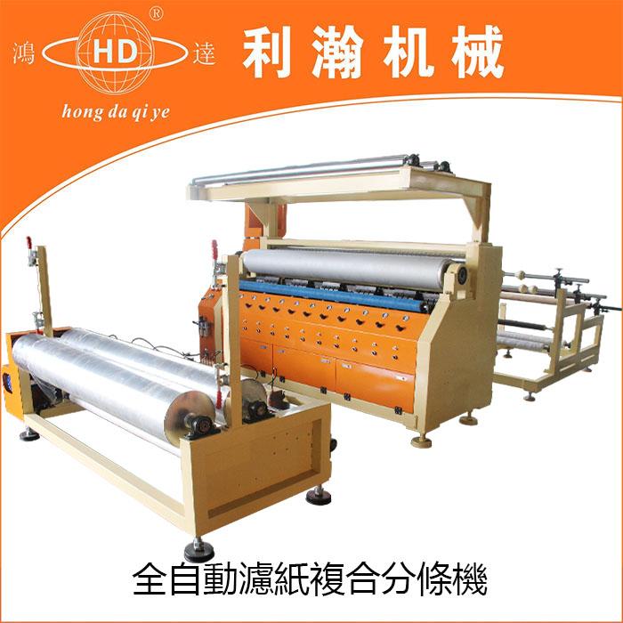 全自动汽车滤纸复合机 HD-1224