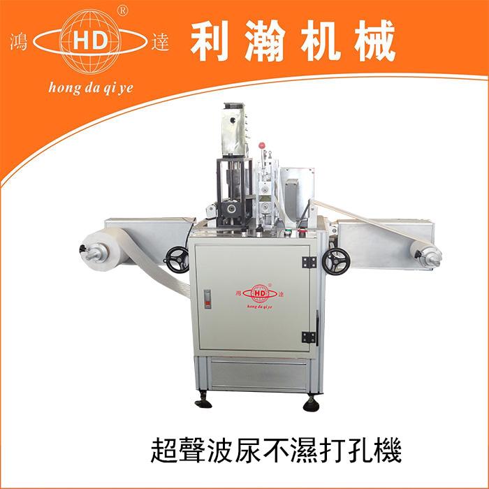 超声波尿不湿打孔机  HD-1206
