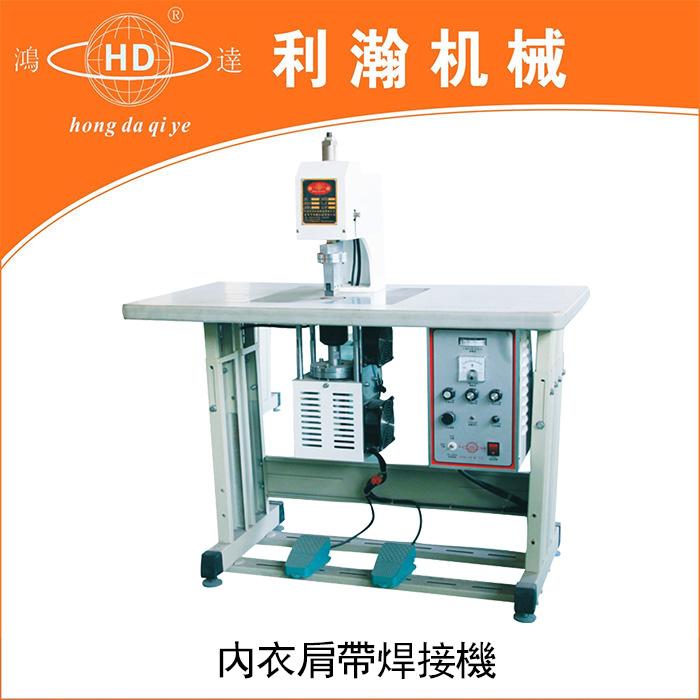 内衣肩带焊接机    HD-1815