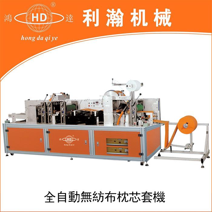 全自动无纺布枕芯套机HD-1609