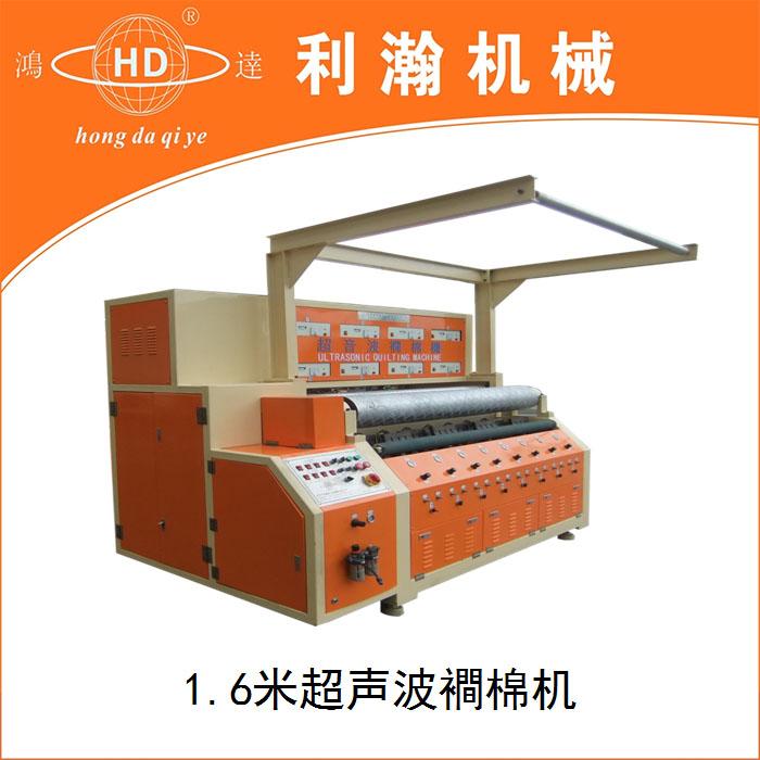 1.6米超声波裥棉机 HD-JM16