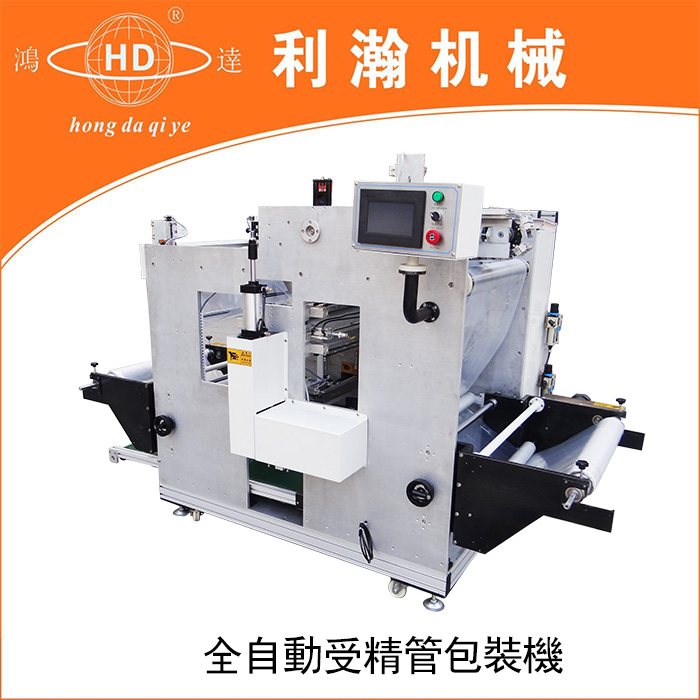 全自动受精管包装机 HD-0604