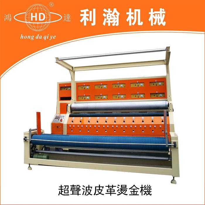 超声波皮革烫金机  HD-JM1004