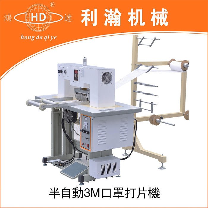 半自动3M口罩打片机HD-0202