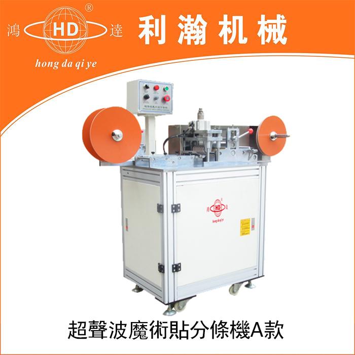 超声波魔术贴分条机A款HD-1307
