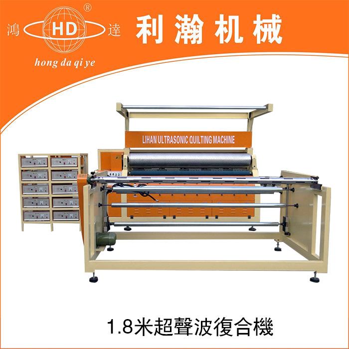 1.8米超声波复合机 HD-JM18