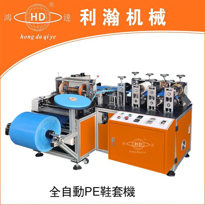 全自动PE鞋套机  HD-0607