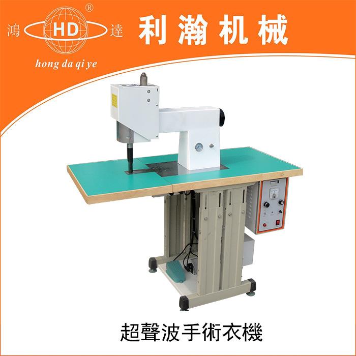 超声波手术衣机  HD-1814