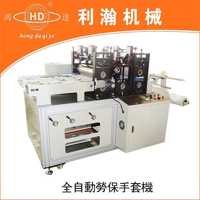 全自动劳保手套机HD-0617