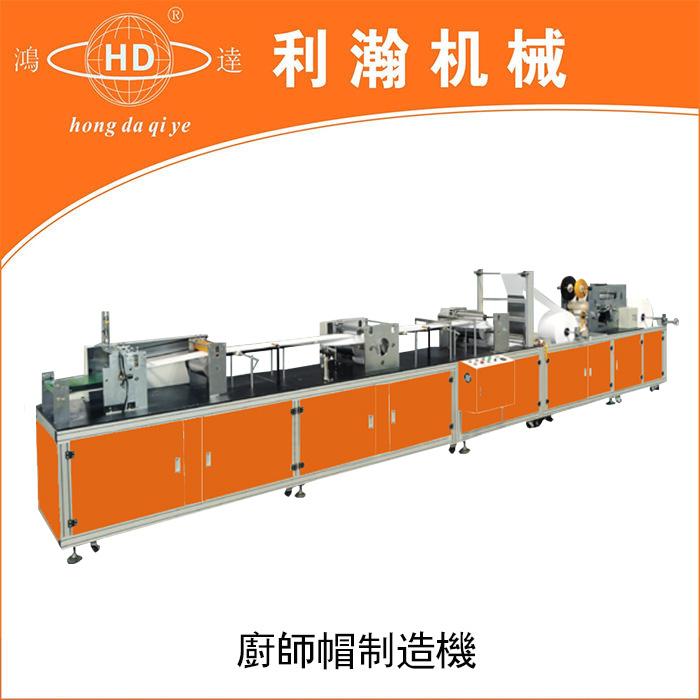 厨师帽制造机HD-0621