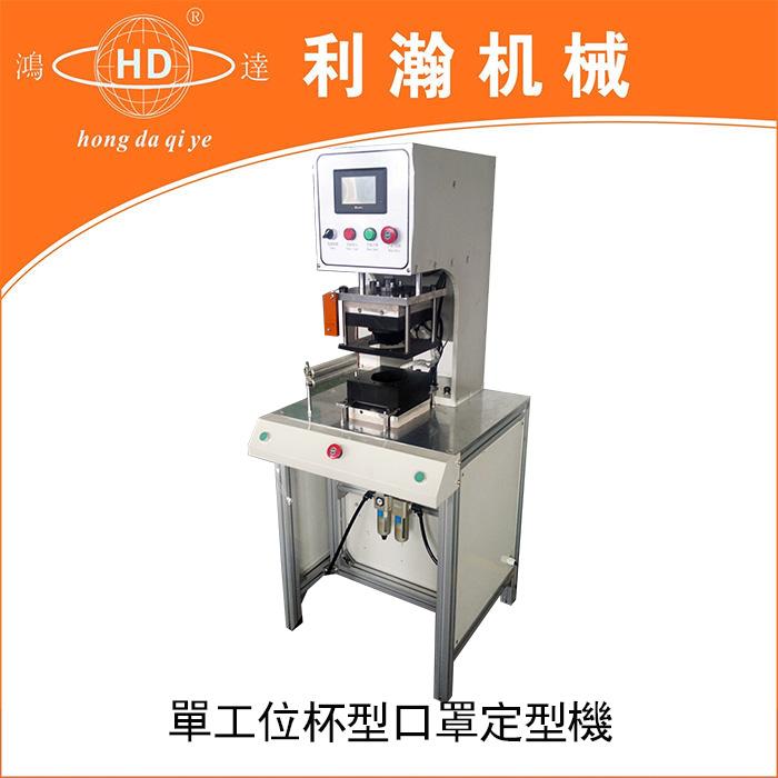 实用型单工位杯型口罩定型机HD-0203