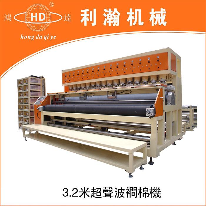 3.2米超声波裥棉机  HD-JM32