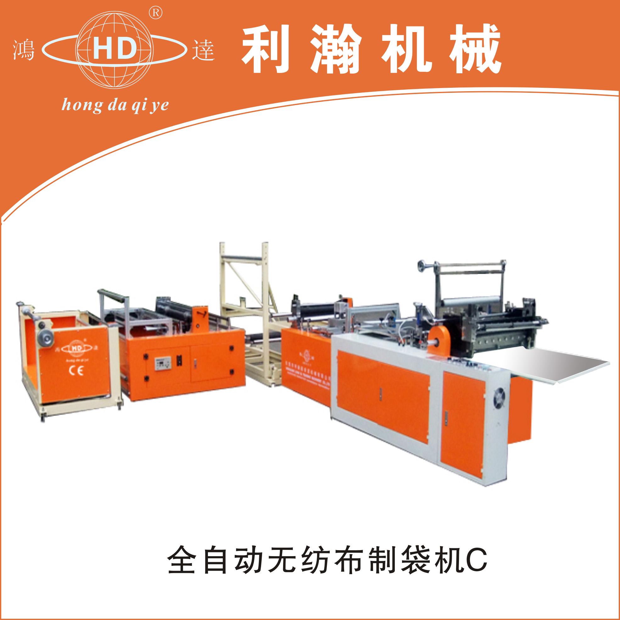 全自动无纺布制袋机C HD-1504
