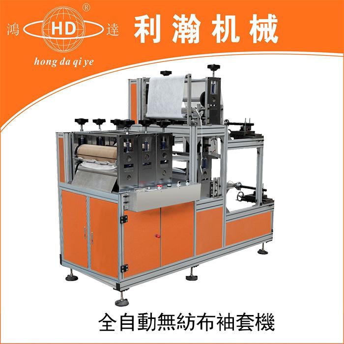 全自动无纺布袖套机HD-0608