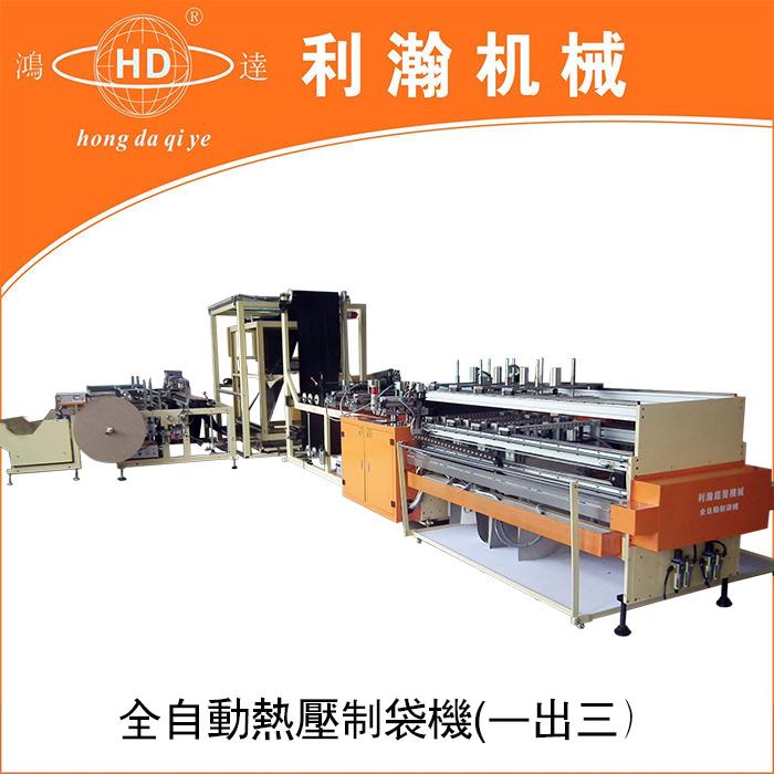 全自动热压制袋机(一出三)HD-1501