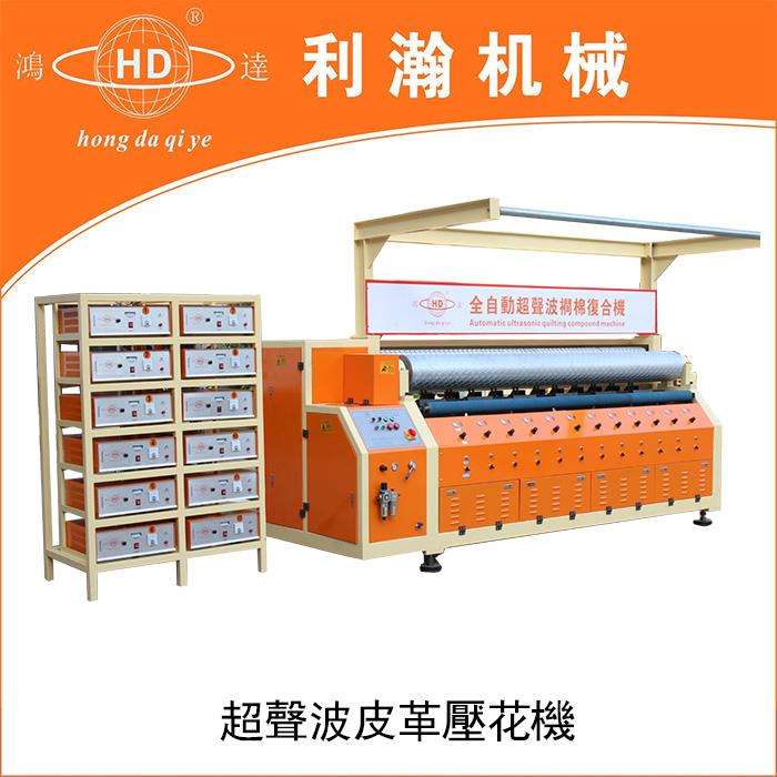 超声波皮革压花机 HD-1007