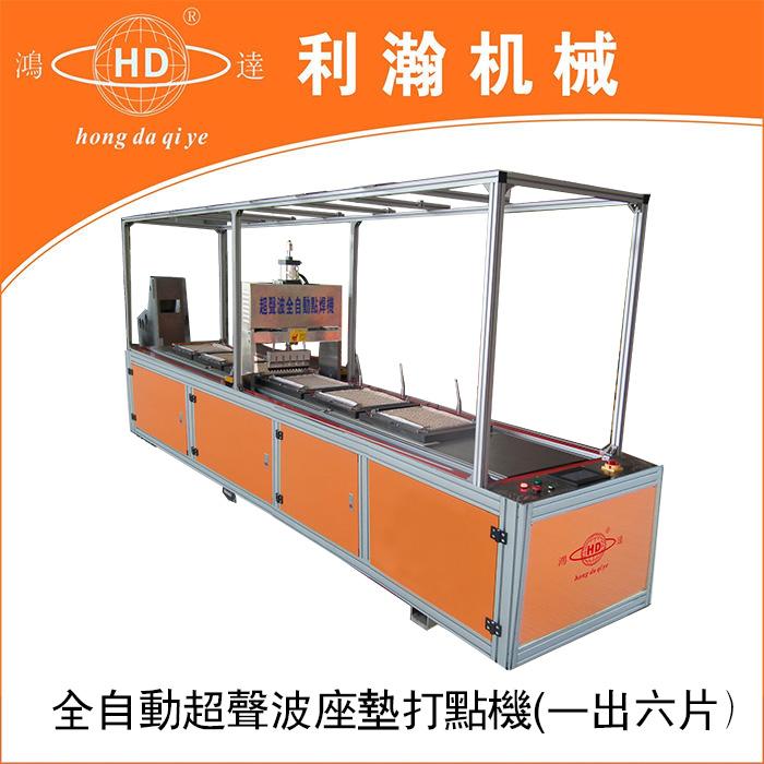 全自动超声波座垫打点机(一出六片)HD-1214