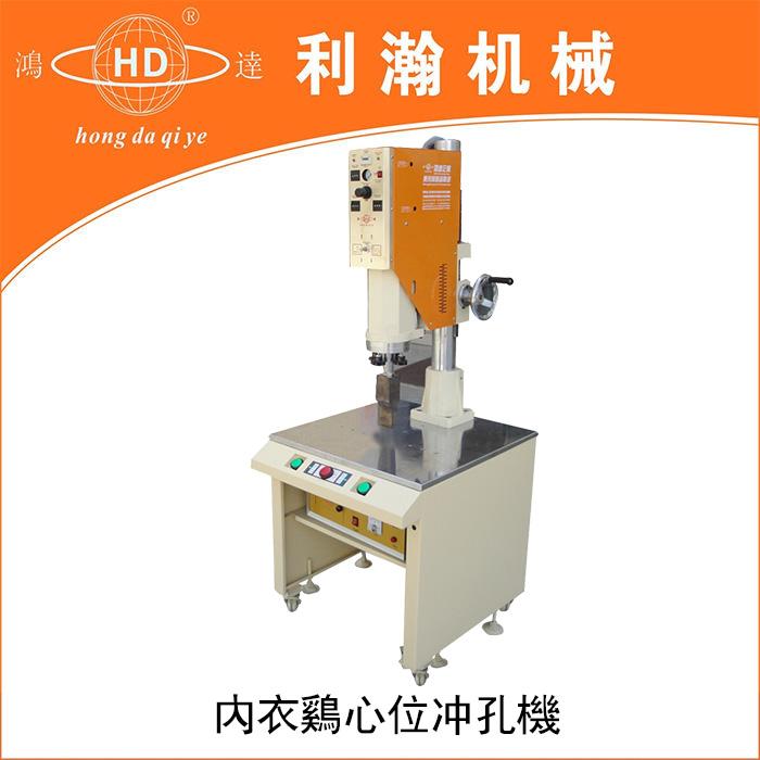 内衣鸡心位冲孔机  HD-1816